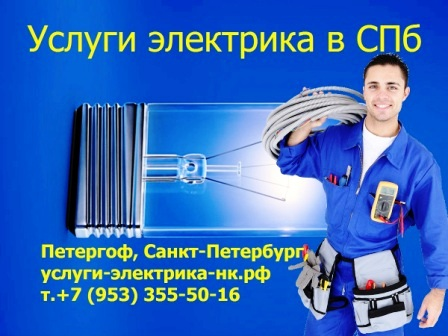 Вызов электрика в СПб, услуга-электрик на дом, недорого