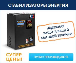Стабилизатор напряжения 220В для дома купить со склада в СПб