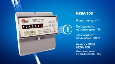 Электросчетчик НЕВА МТ113 технические характеристики, описание