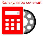 Калькулятор сечений кабеля или провода
