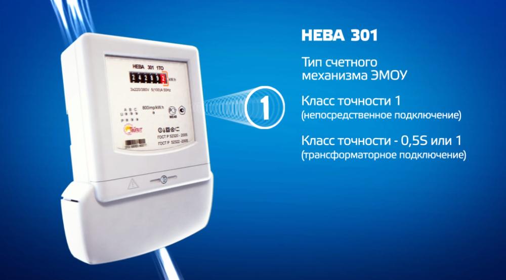 Счетчик НЕВА 301, технические характеристики, описание