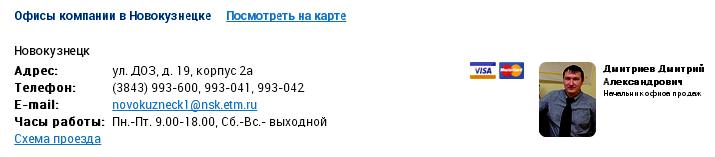 ЦЕНА В НОВОКУЗНЕЦКЕ, интернет-магазин ЭТМ