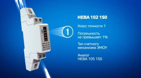 Счетчик НЕВА 102 и НЕВА 105 технические характеристики, описание