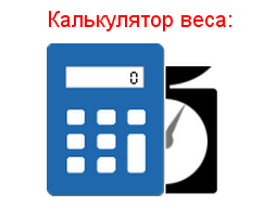 Калькулятор веса кабеля или провода