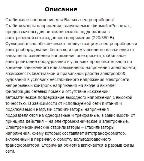 Стабилизатор напряжения Ресанта АСН-10 000