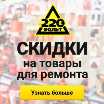 Интернет-магазин электрики в  СПб. Цена
