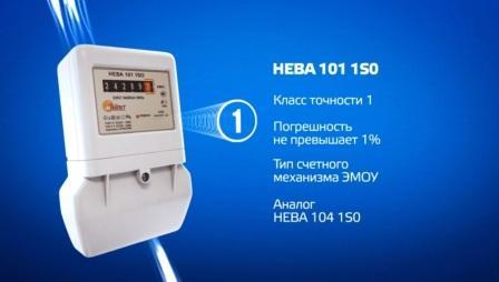 Счетчик НЕВА 101 технические характеристики, описание